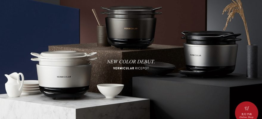VERMICULAR RICE POT / NEW COLOR DEBUT
