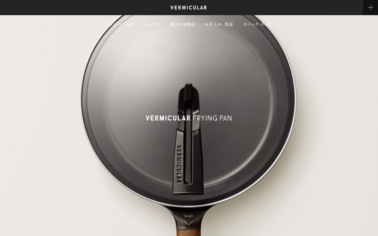 VERMICULAR FRYING PAN