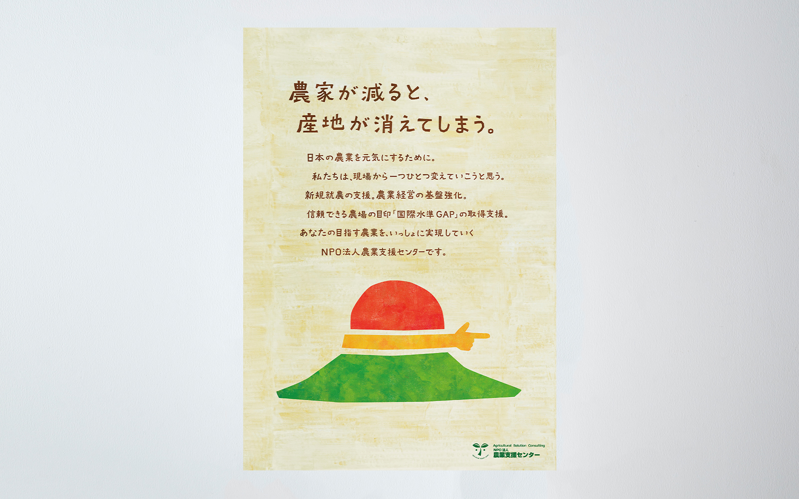 AGRICULTURE SUPPORT CENTER POSTER